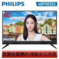 ◎飛利浦淨藍光|◎對比度優化|◎智能降噪商品名稱:【PHILIPS飛利浦】40吋FHD多媒體液晶顯示器+視訊盒40PFH5553品牌:Philips飛利浦種類:電視/電視機型號:40PFH5553面板