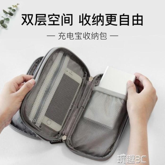 數據線收納包 充電寶保護套 20000毫安行動電源數據線耳機收納包手機布袋子雙層