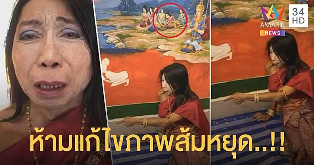 """""""สิตางศุ์ บัวทอง""""น้ำตาไหล เมื่อได้เห็นภาพของตัวเองอยู่บนผนังอุโบสถ...!! พร้อมสั่งห้ามแก้ไขภาพนี้โดยเด็ดขาด!!!"""