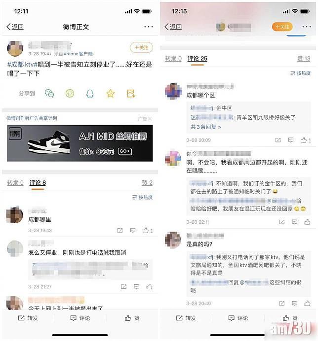【新冠肺炎】四川娛樂場所重開3日又停業 官方:國家緊急要求