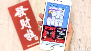 電子支付228砲火四射 LINE Pay抽元宵大紅包