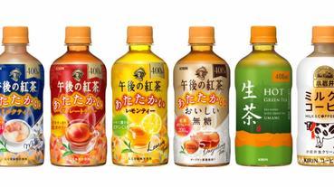 日本便利商店冬日暖心飲料 KIRIN 午後紅茶、KIRIN 生茶、小岩井