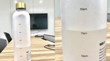 總忘記喝水到血尿?這款「懶人水瓶」超棒設計,告訴你幾點鐘就要喝完多少白開水!