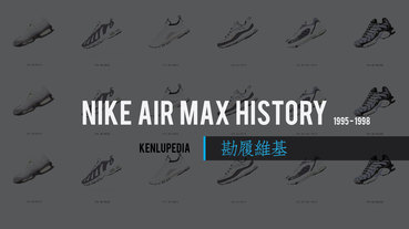 勘履維基 / AIR MAX 鞋款歷史 1995-1998