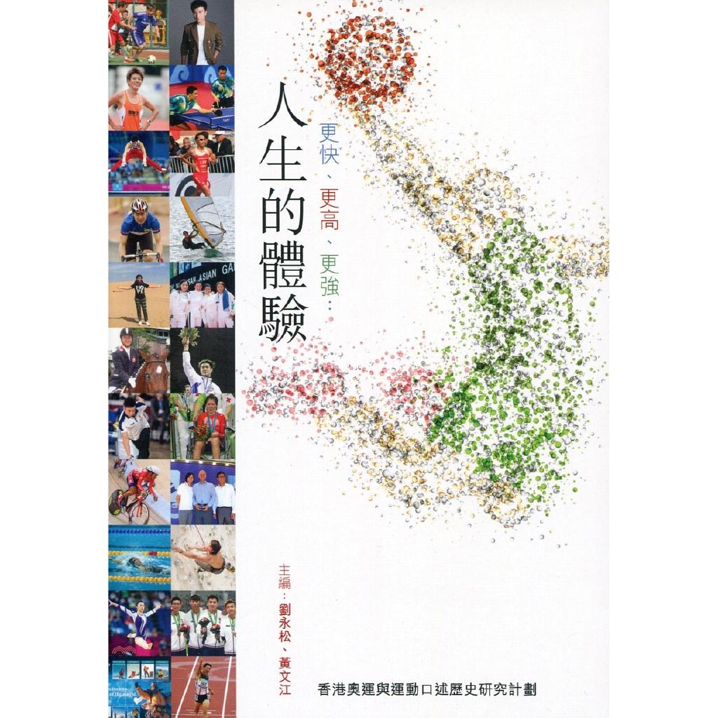 [88折]《天地圖書》更快、更高、更強:人生的體驗/劉永松、黃文江 編