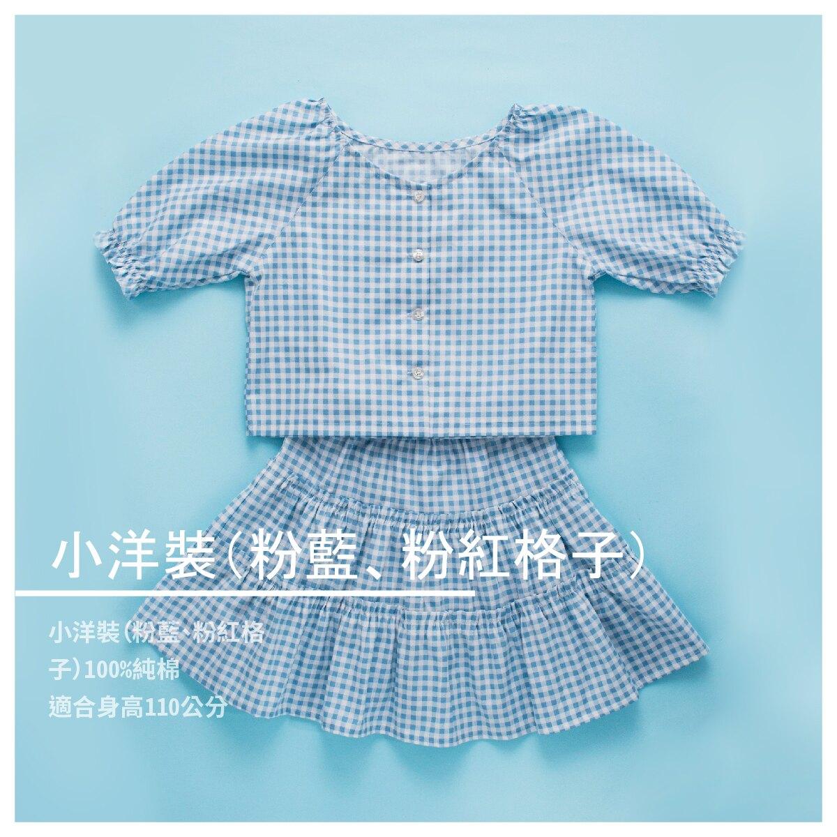 【南庄肉粽】小洋裝(粉藍、粉紅格子)100%純棉
