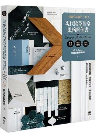 現代歐系居家風格解剖書:就像住在國外一樣!想知道的細節、想買的家具、想挑的建材、想學的佈置,全都教會