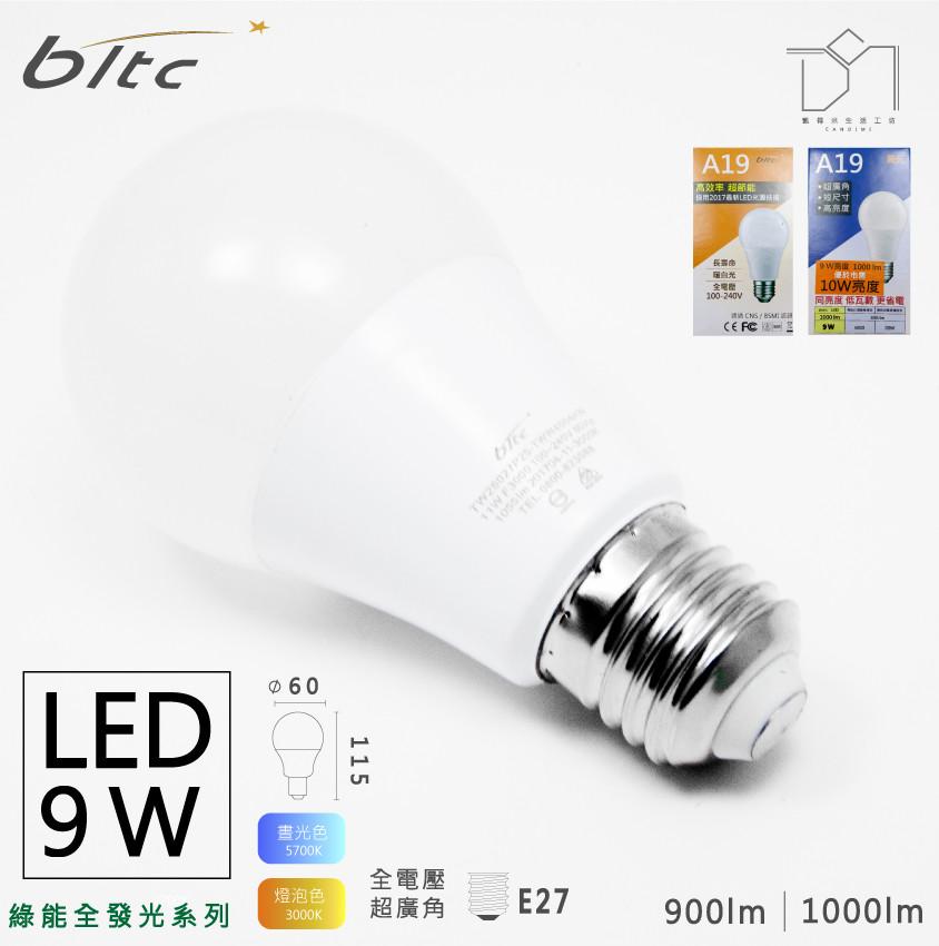 等同市售10W亮度!!! 高效率,超節能 採用2017最新LED光源技術 超亮,高光效,可取代70W白熾燈泡,超級省電 大角度發光,照明面積廣 輕巧便利 耗電僅需傳統燈泡1/10之電力 平均使用壽命約