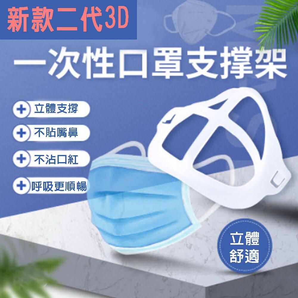 100入ms10輕巧二代立體3d超舒適透氣口罩支架