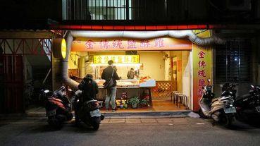 【台北美食】金傳統鹽酥雞-無時無刻都需要等20分鐘以上的超人氣鹹酥雞店