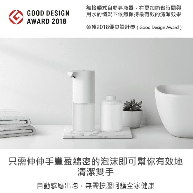 mi小米自動感應洗手機 (NUN4035CN),本檔全網購最低價!