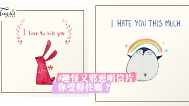 趣怪又可愛的「邪惡明信片」!你能接受這些冷箭嗎?很想買來作弄朋友呀!
