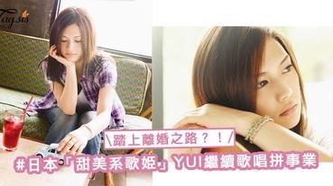 日本「甜美系歌姫」YUI踏上離婚之路?!繼續歌唱拼事業