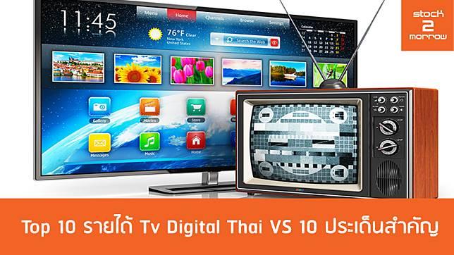 !! Top 10 รายได้ Tv Digital Thai VS 10 ประเด็นสำคัญ !!