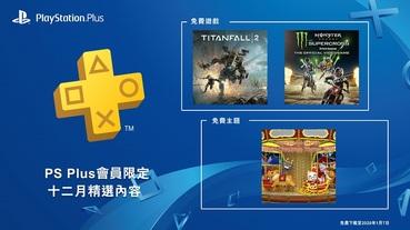 PlayStation Plus 12月份免費遊戲公開 提供《 泰坦降臨2 》等2款遊戲