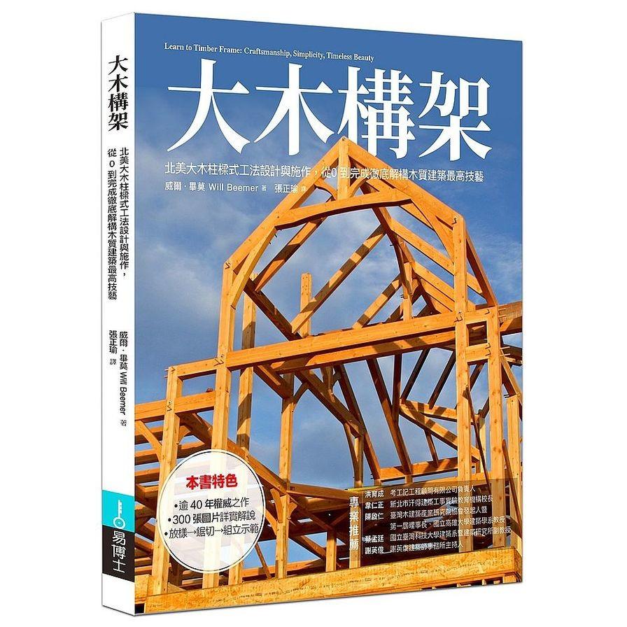 作者: 威爾.畢莫(Will Beemer)出版社: 易博士文化事業股份有限公司出版日期: 2021/01/21ISBN: 9789864801329頁數: 192在大木建築的力與美當中與土地、與自然