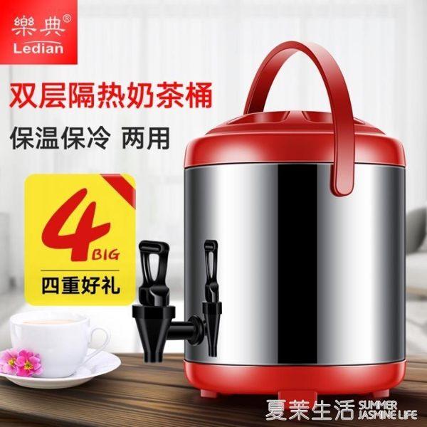 不銹鋼奶茶保溫桶商用大容量保冷雙層牛奶10L豆漿飲料12升茶桶店