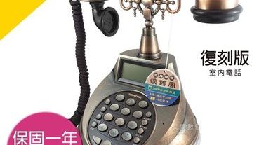 2019室內電話推薦: 旺德、聲寶、國際牌、明宇科技、歌林