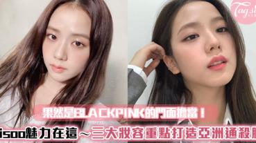 果然是BLACKPINK的門面擔當!Jisoo魅力特點在這~三大妝容重點打造Jisoo亞洲通殺臉!