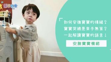 寶寶怎麼又哭了?如何安撫寶寶的情緒~一起來解讀寶寶的語言!