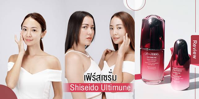 รีวิวเฟิร์สเซรั่มชิ้นเด็ด Shiseido Ultimune เซรั่มสามัญประจำผิว ลองแล้วขาดไม่ได้!