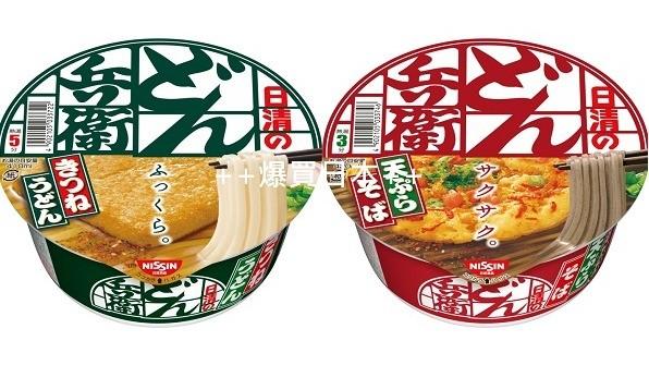 日本人氣泡麵日清推出VTuber「絆愛醬」聯名三款泡麵開賣!
