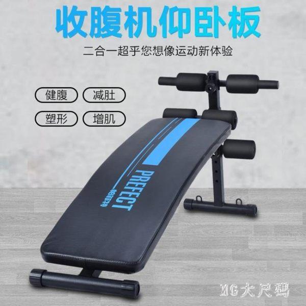 多功能仰臥板健身器材家用收腹機仰臥起坐鍛煉腹肌運動輔助器減肥
