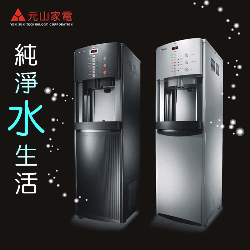 YEN SUN【元山】RO冰溫熱型飲水機YS-8014RWMW/WMA,本檔全網購最低價!