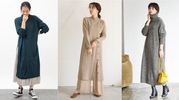多變的日系時髦氣場!針織長洋裝多重穿搭法有一件就夠