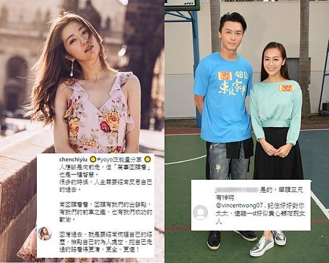 陳自瑤的發文,令網民叫王浩信遠離黃心穎。