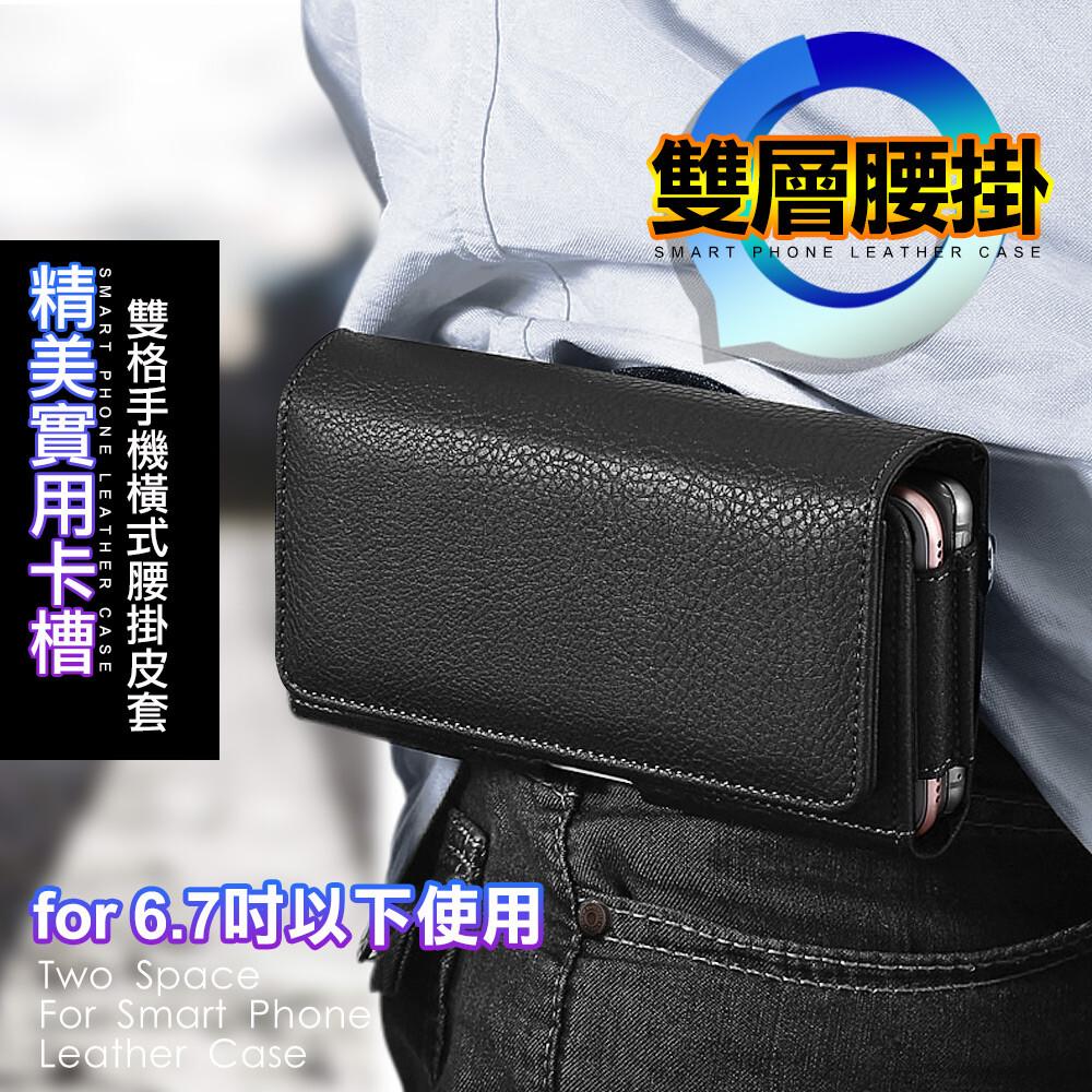 雙層設計,可放兩支手機 可容納6.7吋以下手機 具卡夾鈔票夾收納方便 附掛繩孔可裝手機掛繩 腰掛設計 輕鬆好取 皮套背面設有腰掛的設計 xmart for iphone 12 pro max 以下使用