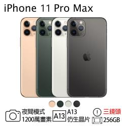 ◎6.5吋/全新A13 Bionic ◎iOS 13作業系統/256 G ◎1200 萬像素超廣角、廣角與望遠三相機系統品牌:Apple蘋果種類:智慧手機型號:iPhone11ProMax特色:防潑水