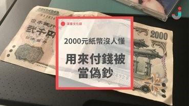 2000元紙幣沒人懂,用來付錢被當偽鈔
