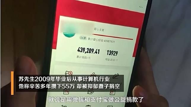 安徽一名人夫把存款和薪水全交由妻子打理,不料對方卻把所有錢捐出去了。(圖/翻攝自YouTube)