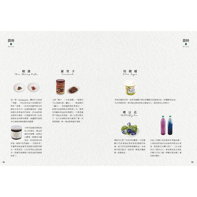 泰式輕食咖啡館:早午餐X輕食X咖啡館的MENU