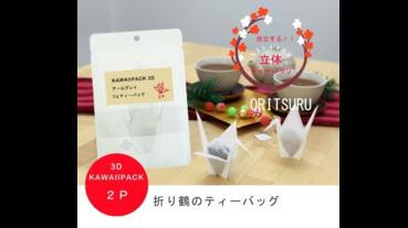 祈福紙鶴3D立體茶包
