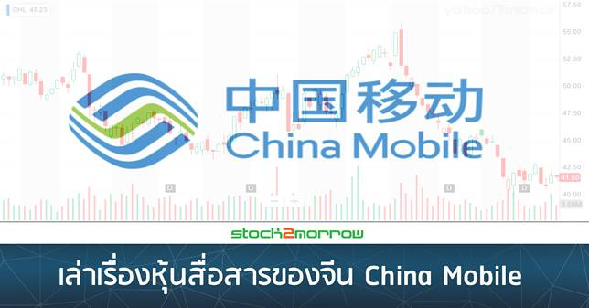เล่าเรื่องหุ้นสื่อสารของจีน China Mobile แพงไหมเมื่อเทียบกับหุ้นสื่อสารของไทย