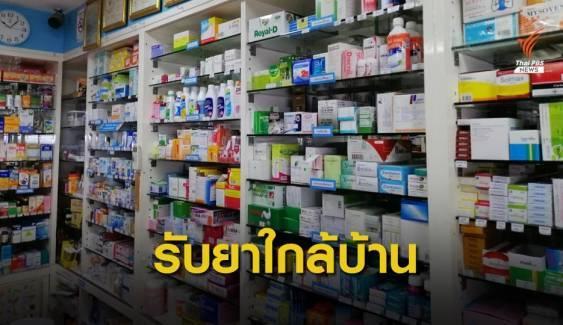 ดีเดย์ 1 ต.ค.นี้ รับยาที่ร้านขายยาคุณภาพใกล้บ้าน-ที่ทำงาน