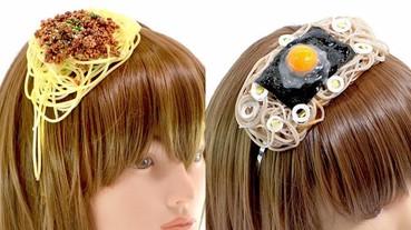 把炒麵戴在頭上?日本食品模型的「奇葩飾品」 沒想到一下子就完售了...