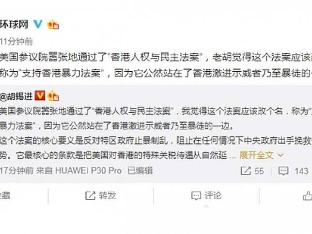 胡錫進批評美國參議院通過「香港人權與民主法案」。(網上截圖)