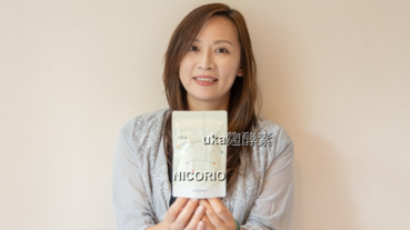 日本uka麴酵素榮獲Hvo世界大賞的酵素產品 做好體內環保 一起感受日本uka麴酵素吧!