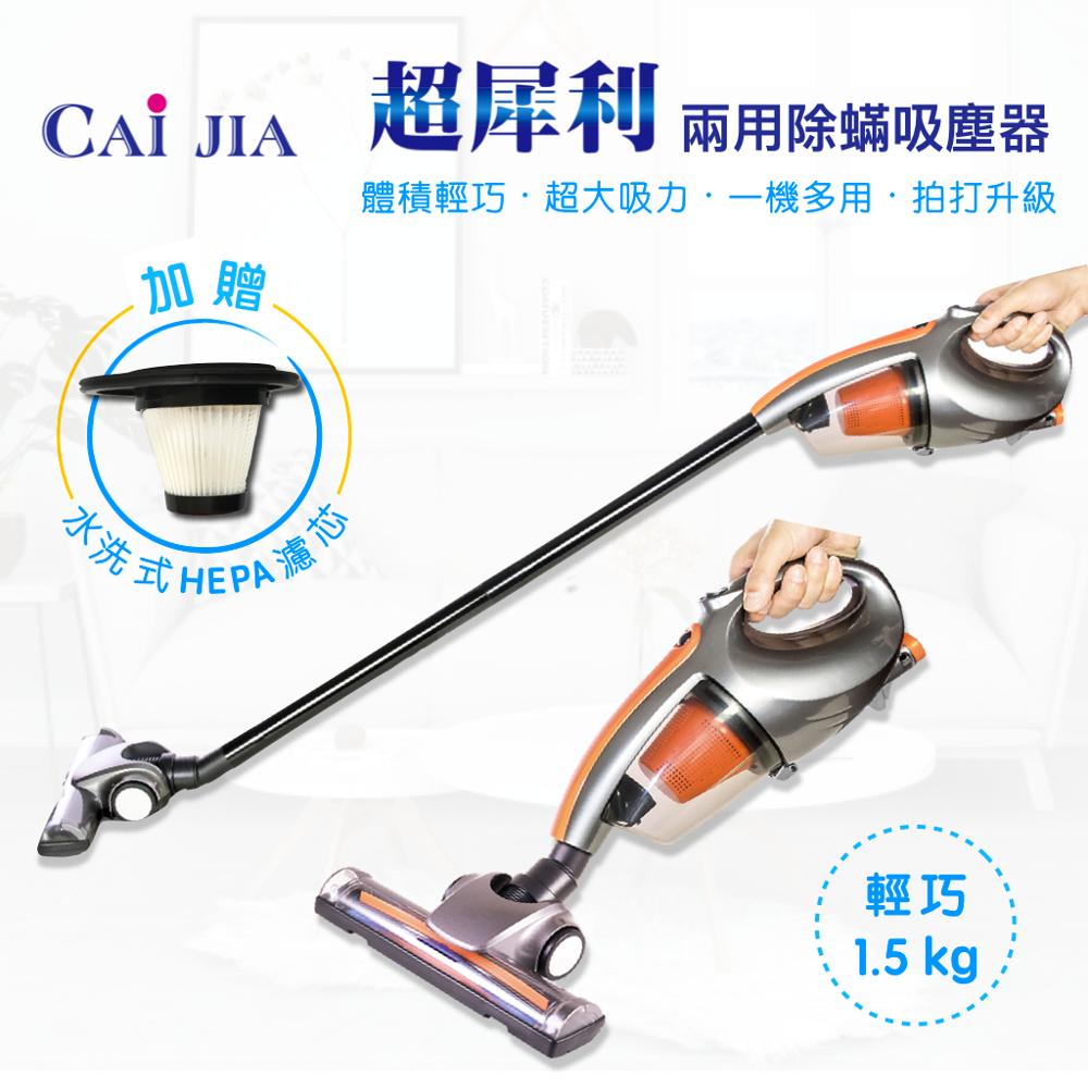 【CAiJIA】超犀利兩用除蟎吸塵器