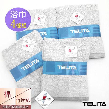 【TELITA】精選竹炭紗浴巾(超值4條組)//特賣
