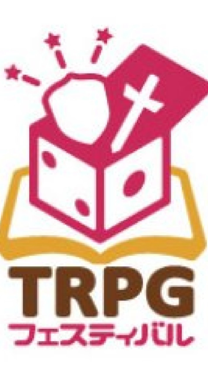 TRPGフェスティバル2019コミュニティ