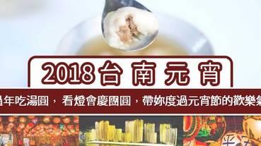 2018台南元宵 | 小過年吃湯圓 , 看燈會慶團圓 , 帶妳度過 元宵節 的歡樂氣氛!