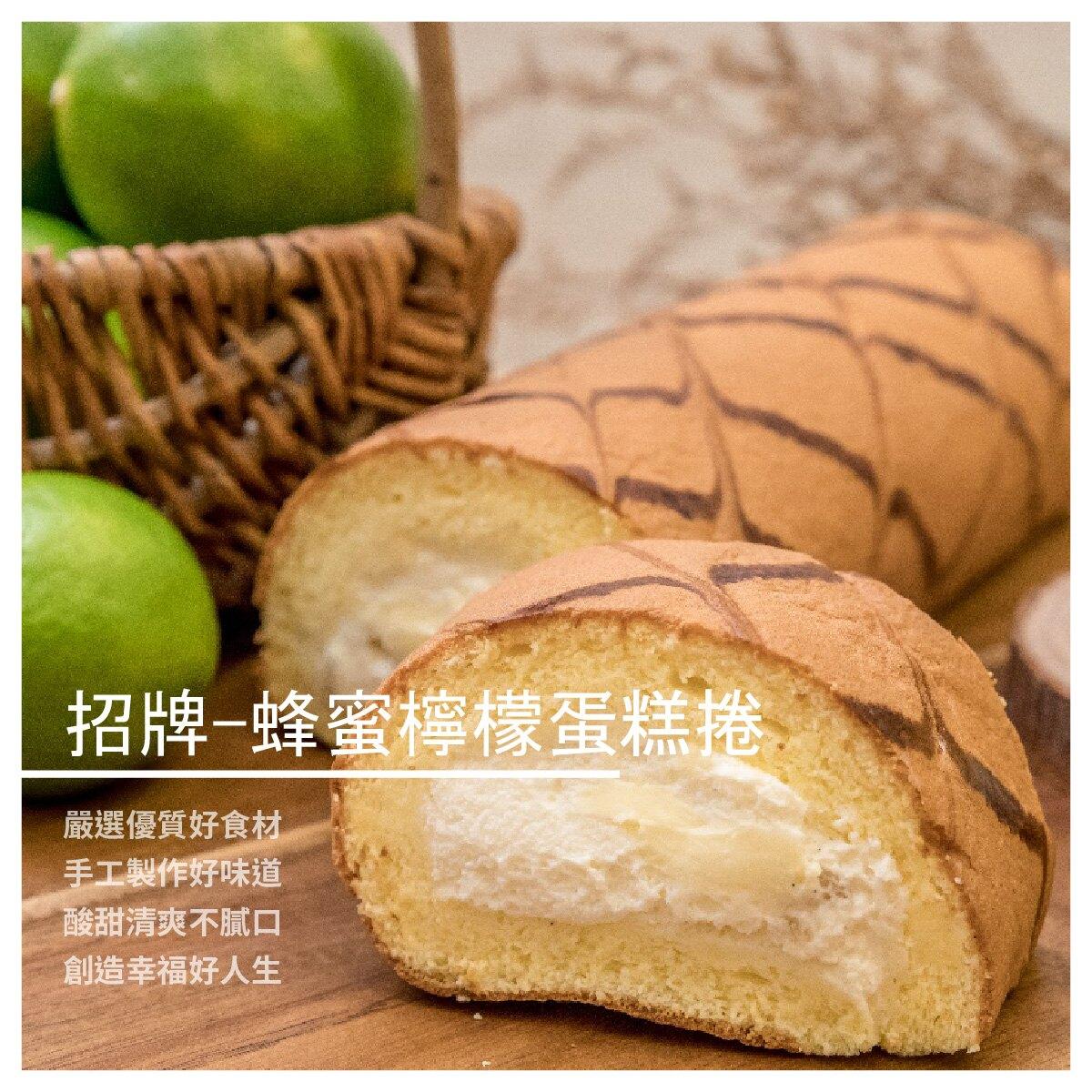 【樂本甜手作甜點】招牌-蜂蜜檸檬蛋糕捲/條