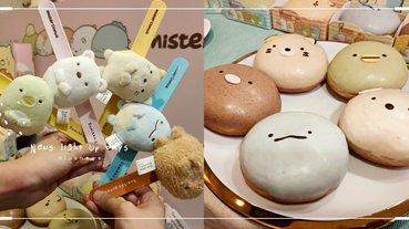 「Mister Donut×角落小夥伴」超可愛甜甜圈上市啦!全新蜥蜴蘇打口味必吃
