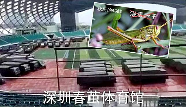 解放軍多布多輛綠色軍車停在深圳春繭體育館的照片,又指蝗蟲「在秋天會逐漸絕跡」。