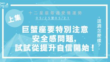 【05/25-05/31】十二星座每週愛情運勢 (上集) ~巨蟹座要特別注意安全感問題,試試自己給自己安全感,從提升自信開始!