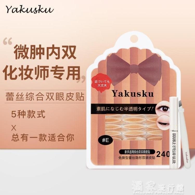 雙眼皮貼美目貼Yakusku雙眼皮林允無痕蕾絲雙眼皮隱形綜合E款F雙眼皮貼女【快速出貨】